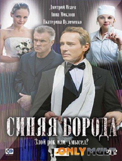 Poster Синяя Борода