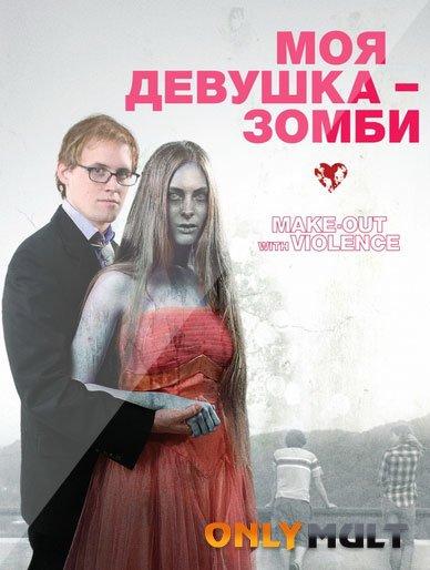 Poster Моя девушка зомби (2008)
