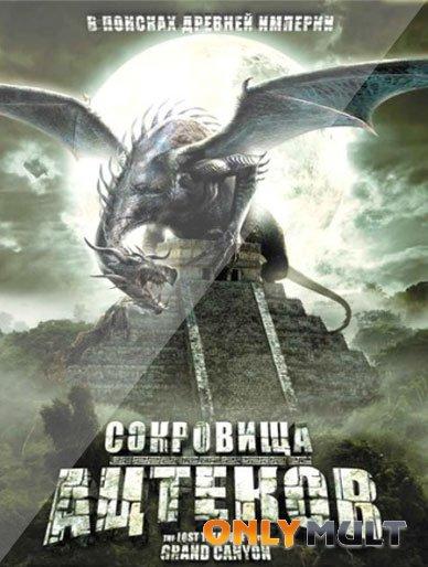 Poster Сокровища ацтеков