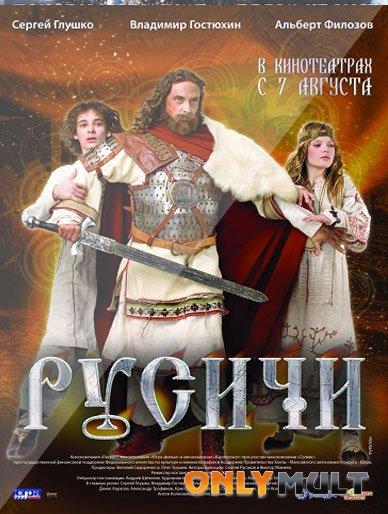 Poster Русичи