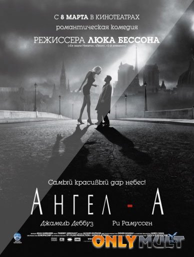 Poster Ангел-А