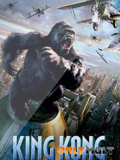 Poster Кинг Конг