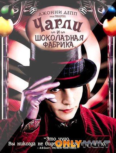 Poster Чарли и шоколадная фабрика
