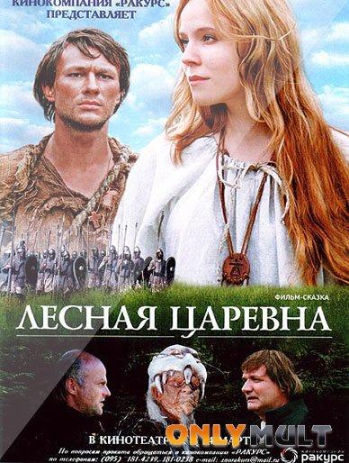 Poster Лесная царевна