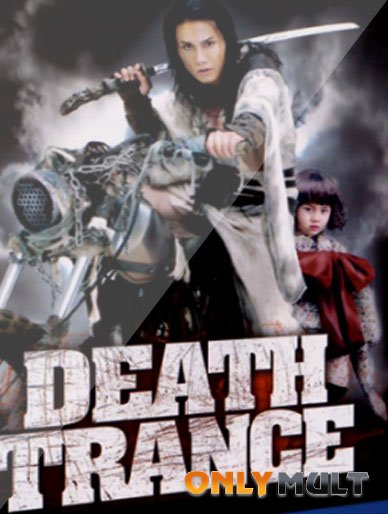 Poster Смертельный транс