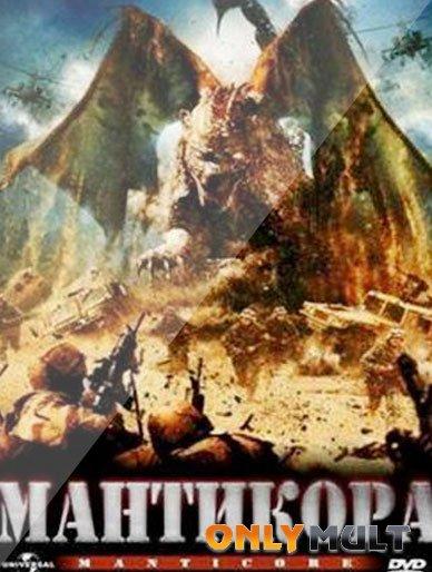 Poster Мантикора
