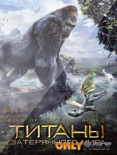 Poster Титаны затерянного мира