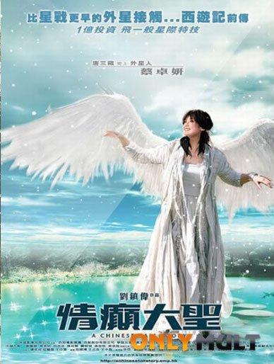 Poster Китайская история