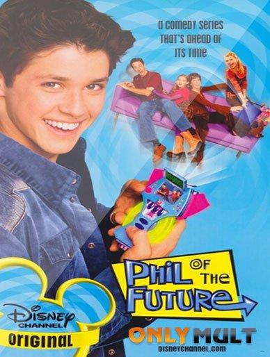 Poster Фил из будущего