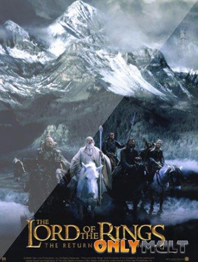 Poster Властелин колец: Возвращение Короля