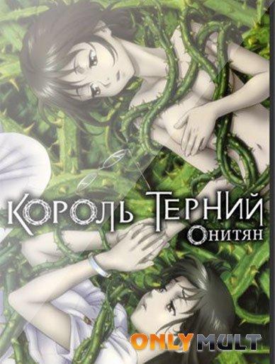 Poster Король Терний