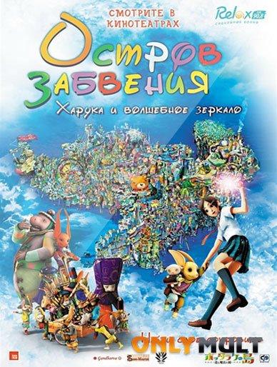 Poster Остров Забвения: Харука и волшебное зеркало