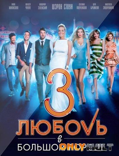 Poster Сериал Любовь в большом городе 3 все серии
