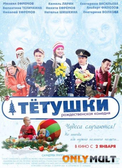 Poster Тётушки (2014)