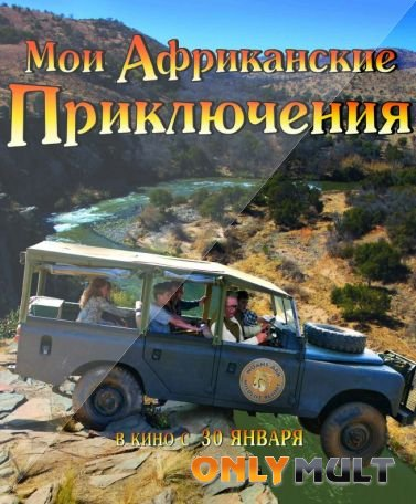 Poster Мои африканские приключения