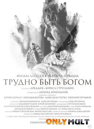 Poster Трудно быть Богом 2014