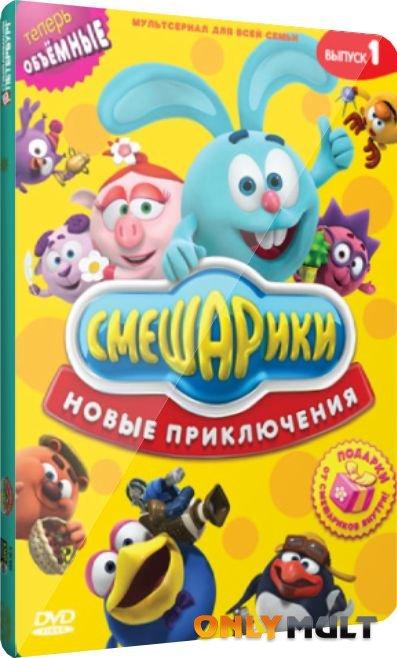 Poster Смешарики: Новые приключения