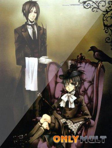 Poster Темный дворецкий
