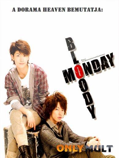 Poster Кровавый понедельник