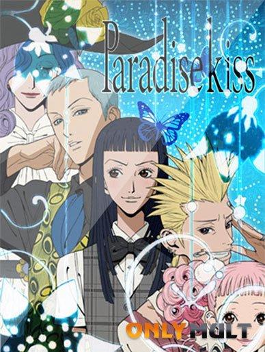 Poster Райский поцелуй