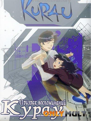 Poster Курау