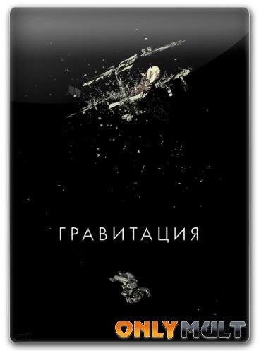 Poster Гравитация (2013)