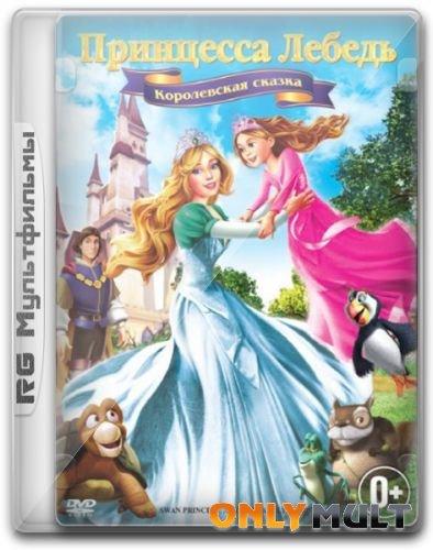 Poster Принцесса Лебедь 5