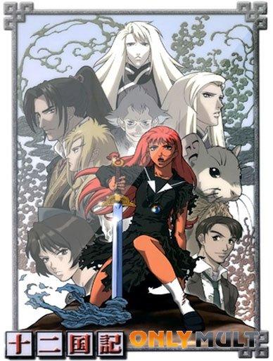 Poster Двенадцать королевств