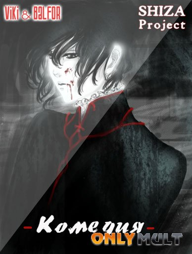 Poster Комедия [аниме]