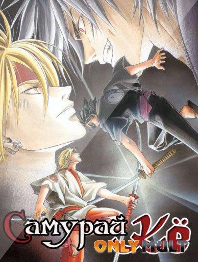 Poster Самурай Кё