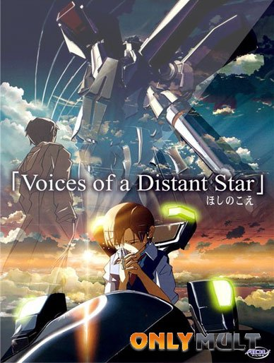 Poster Голос далекой звезды