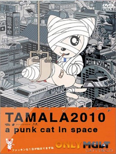 Poster Тамала