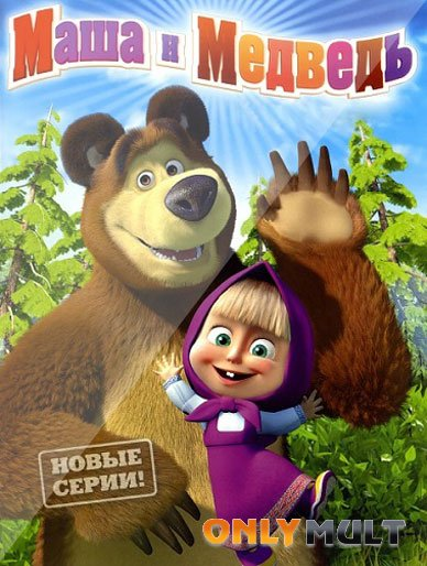 Poster Маша и медведь [40 серия]