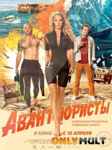 Poster Авантюристы (2014)