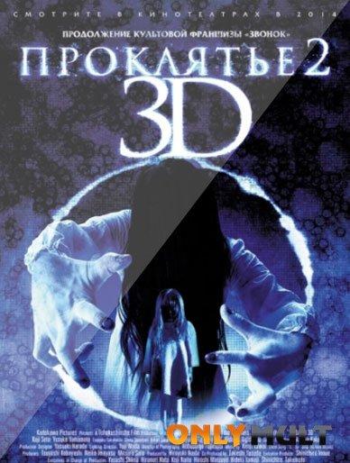 Poster Проклятье 3D 2