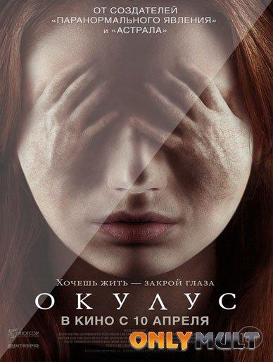 Poster Окулус