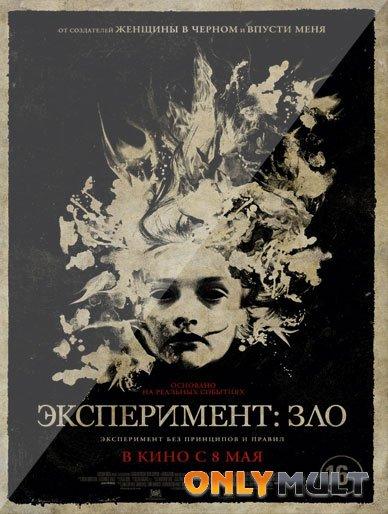 Poster Эксперимент Зло