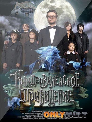 Poster Киндер-Вилейское привидение
