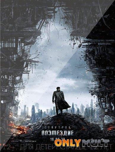 Poster Стартрек: Возмездие