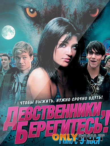 Poster Девственники, берегитесь