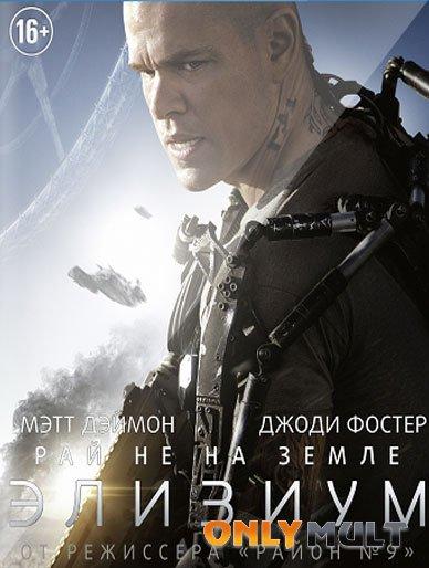 Poster Элизиум Рай не на Земле