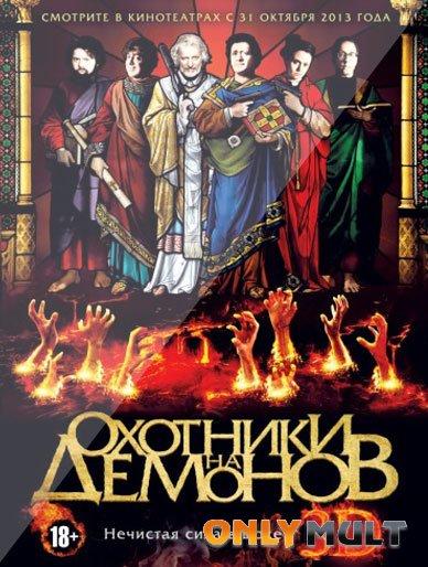 Poster Охотники на демонов
