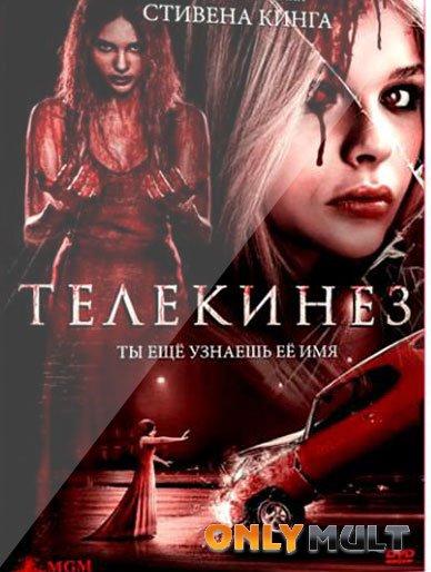 Poster Телекинез (2013)