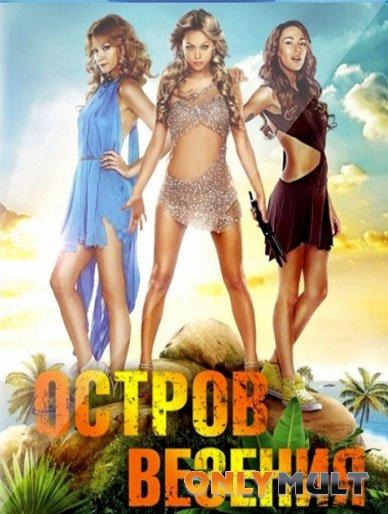 Poster Остров везения