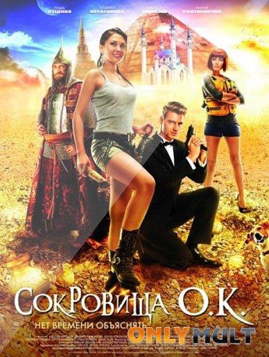 Poster Сокровища ОК