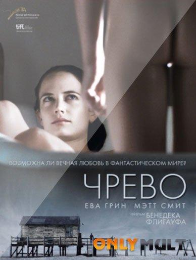 Poster Чрево