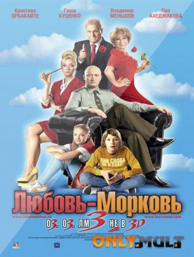 Poster Любовь-морковь 3