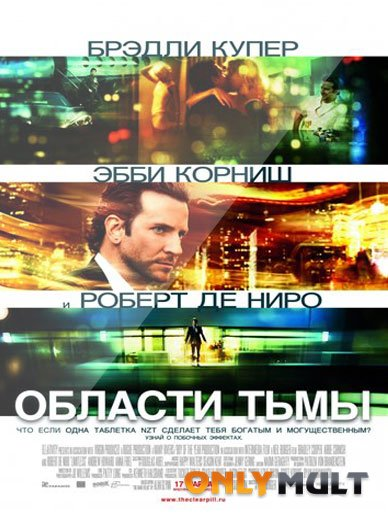 Poster Области тьмы
