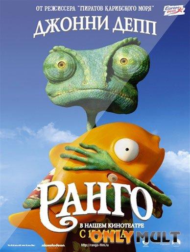 Poster Ранго