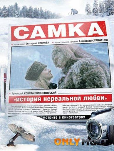 Poster Самка